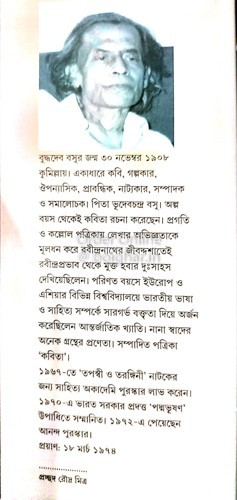 Songo Nissongo Rabindranath [Buddhadeb Basu]