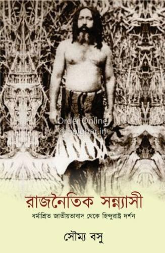 Rajnoitik Sanyasi [Soumya Basu]