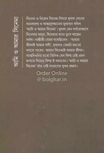 Aami O Aamar Cinema [Mrinal Sen]