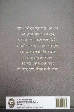 13 No Floor [Abhishek Chattopadhyay]