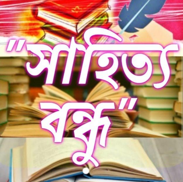 Sahitya Bandhu